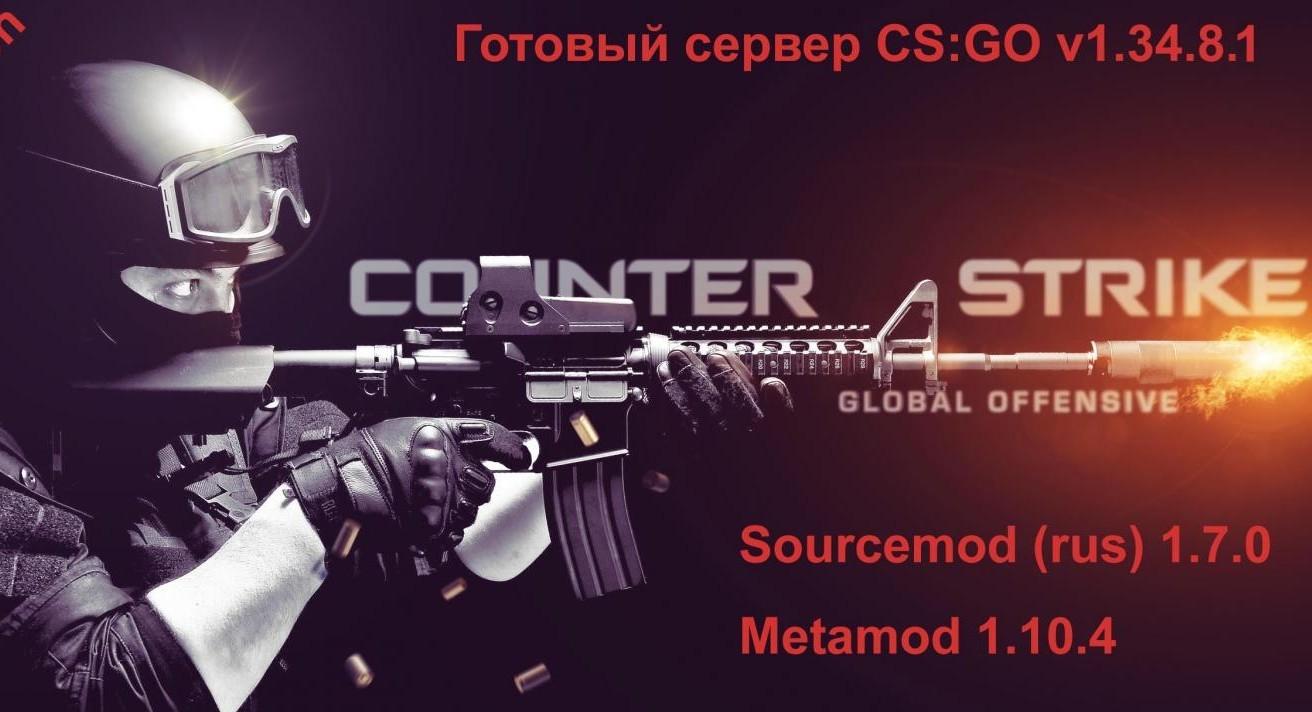 Готовый сервер cs:go | GAME-FAN