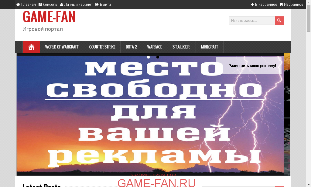 screenshot-game-fan.ru 2015-12-15 00-11-56