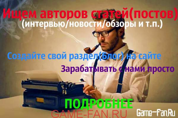 требуются авторы статей на игровой сайт . добавить пост статью на сайт игры, вакансии копирайтер рерайтер, работа писать статьи