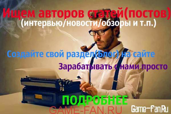 требуются авторы статей на игровой сайт. добавить пост статью на сайт игры, вакансии копирайтер рерайтер, работа писать статьи