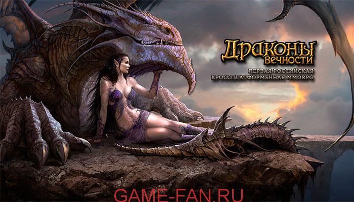 drakoMMORPG драконы вечности играть онлайн бесплатно без регистрации
