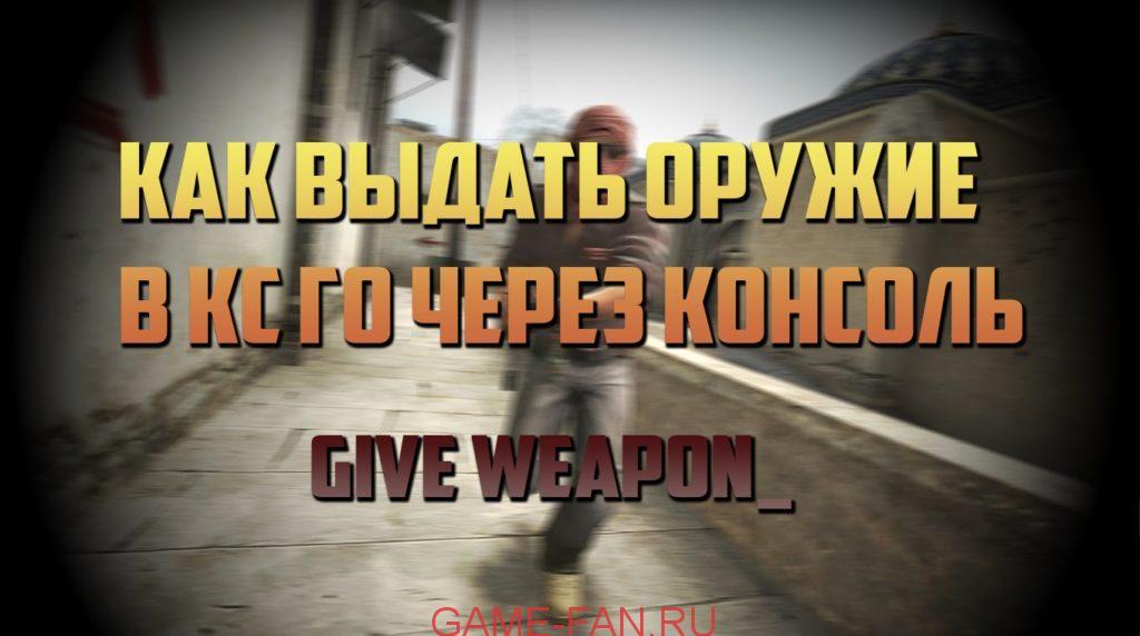 как выдать оружие в кс го через консоль