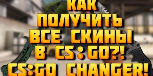 skachat-cs-go-skin-changer-s-oficialnogo-sajta-23