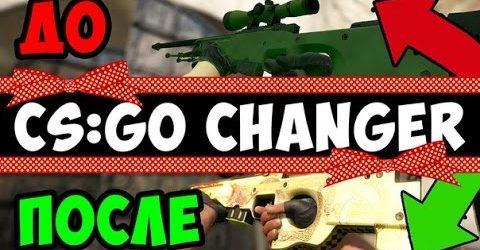 skachat-cs-go-skin-changer-s-oficialnogo-sajta-3
