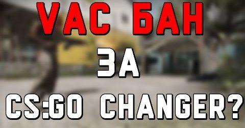 skachat-cs-go-skin-changer-s-oficialnogo-sajta
