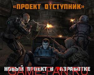 proekt-otstupnik-news-300