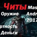 Mass Effect Andromeda читы, коды