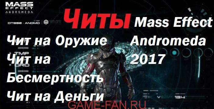Читы mass effect 4 andromeda или коды Масс эффект андромеда