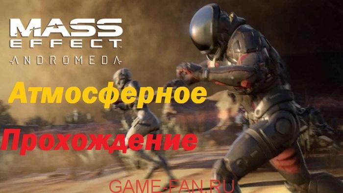 Mass Effect Andromeda прохождение, Смотреть прохождение Масс эффект Андромеда видео