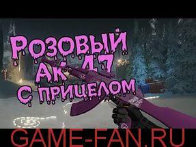 Приветствую всех на своем fan game портале. Сегодня мы поговорим о многопользовательской онлайн игре от первого лица. Если вас заинтересовало, то варфейс зимняя охота задания - вот о чем пойдет речь. И сразу хочу отметить можете смотреть варфейс зимняя охота видео.