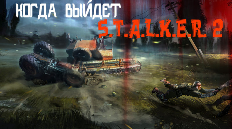 """на тему легенды """"дата выхода сталкер 2 на pc"""". Компания разработчик наконец то выпустила своей первый крупный релиз игры казаки 3. И вот после этого все ожидали, что она объявить о возобновлении разработки сталкер 2 дата."""