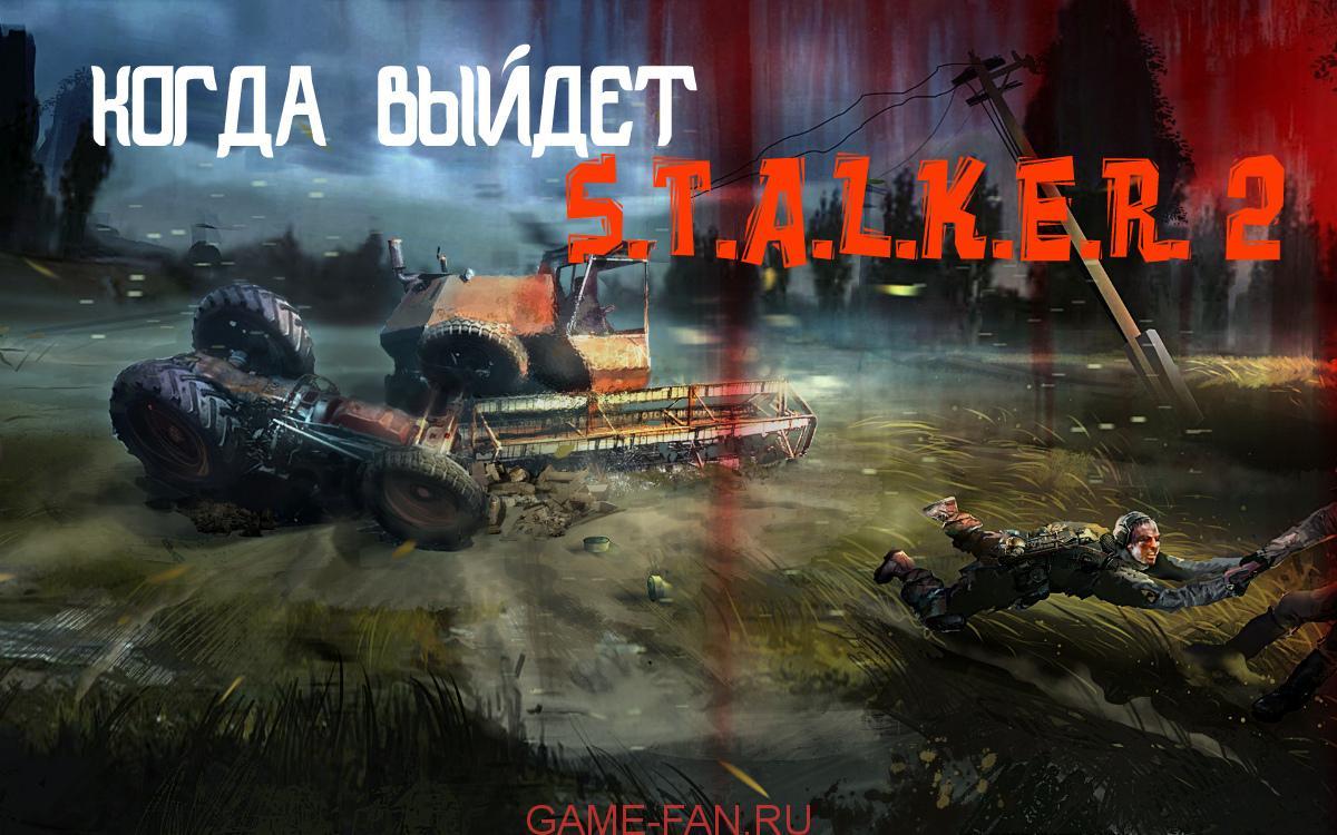 Смотреть видео игры stalker