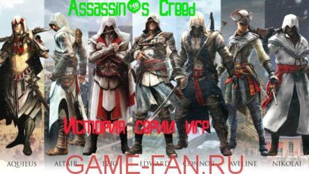 А теперь игра многих любителей средневековья и паркура от части обзор на Assassin's Creed (Асэсин Крид). Сразу хотел бы отметить что игра отчасти хороша, но я недолюбливаю его (Простите фанаты возможно не мое это