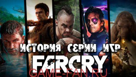 А теперь игра Far Cry с одной из самой красивой графики в игре с открытым миром. Могу точно сказать, что во время прохождения