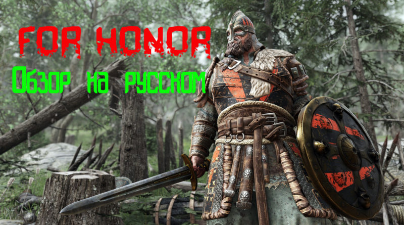 For honor обзор на русском 2017