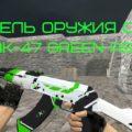 HD AK-47 «Green Asiimov» с анимацией осмотра для