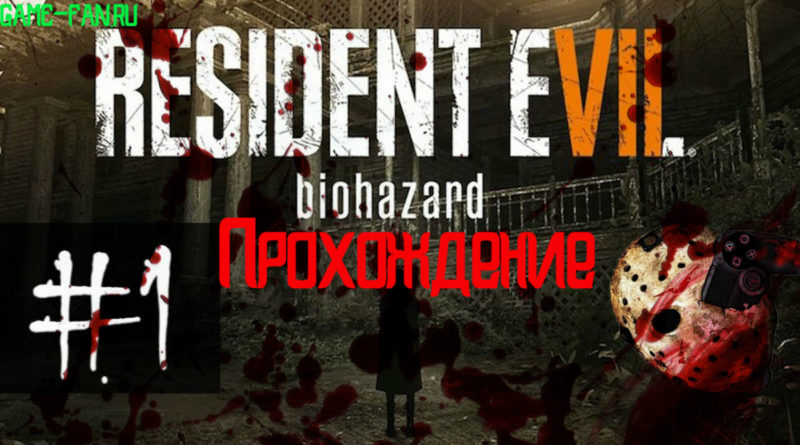 Мы рады видеть вас на нашем сайте. Готовы погрузиться в мир хоррора, тогда надевайте же скорее наушники прохождение игры resident evil 7 начинается !