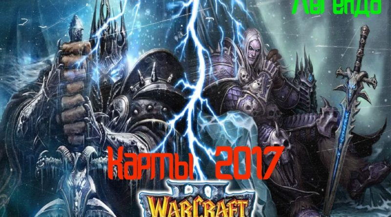 Карты для warcraft 3 frozen throne 2017