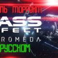 mass effect andromeda скачать через торрент на русском