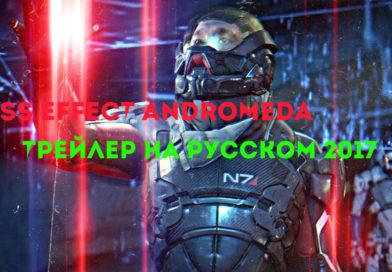 Новое  видео Mass Effect ANDROMEDA INITIATIVE  – Обучающий инструктаж оружия