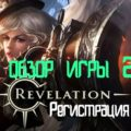 revelation online обзор игры 2017