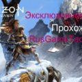 крутое видео прохождение шедевральнной игры Horizon Zero Dawn