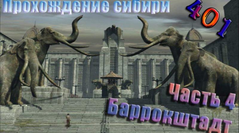 Игра Сибирь прохождение видео