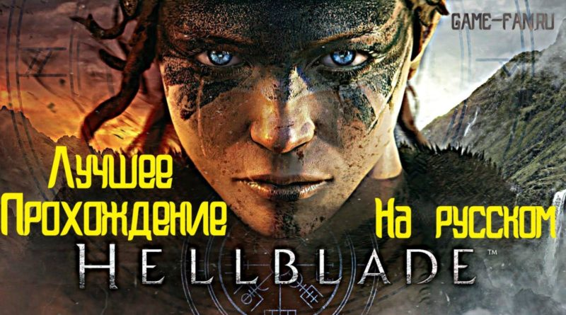 Hellblade: Senua's Sacrifice прохождение на русском