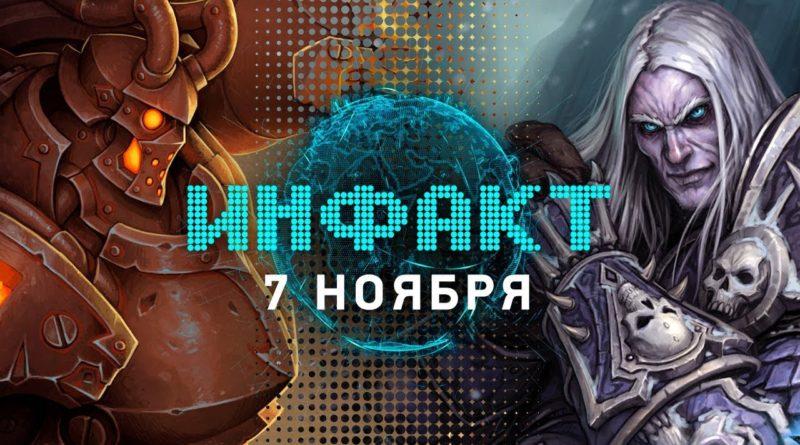 Инфакт от 07.11.2017 [игровые новости] — Torchlight, Sony Rewards, Diablo 2, WarCraft 3, Overwatch…
