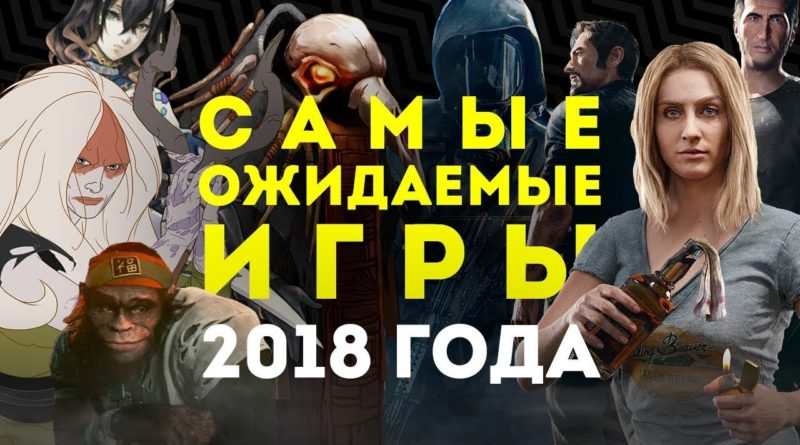 ИГРЫ 2018 ГОДА