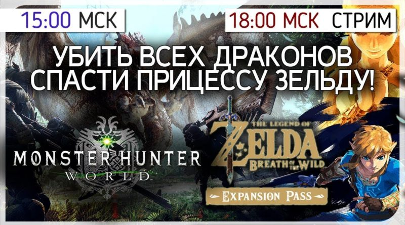 15:00 МСК — MONSTER HUNTER WORLD ● 18:00 МСК — ZELDA DLC 2