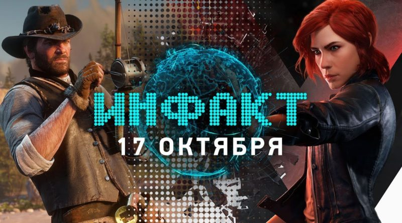 Black Ops 4 и PUBG, трейлер Battlefield V, персонажи Control, издатель Cyberpunk 2077…