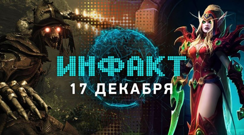 Discord против Steam, масштабы The Outer Worlds, начало конца Heroes of the Storm, Witchfire…