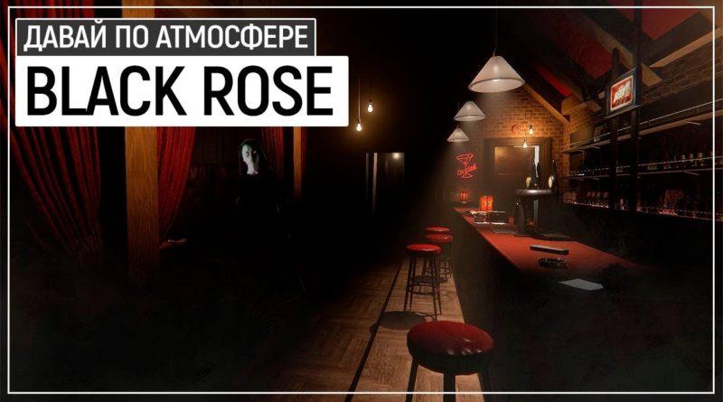 15 минут КОНЦЕНТРИРОВАННОГО УЖАСА — Black Rose