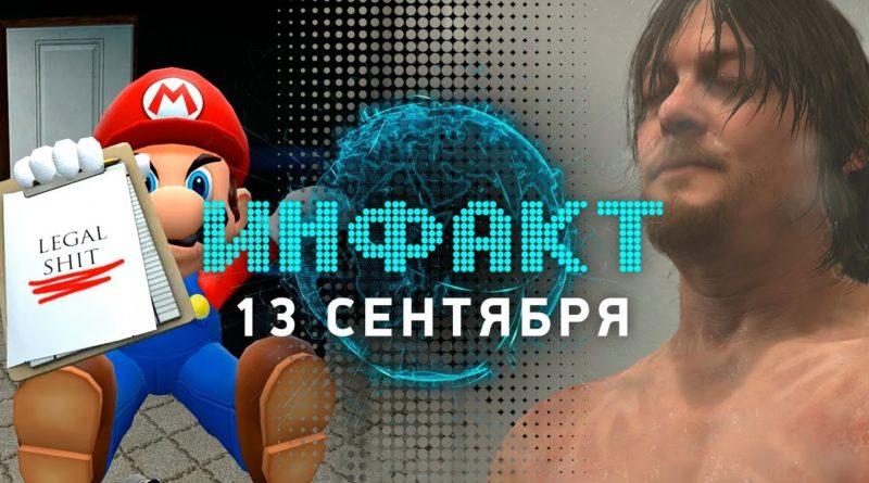 Геймплей Death Stranding, Project Resistance, Nintendo требует миллионы, Сталин против марсиан…