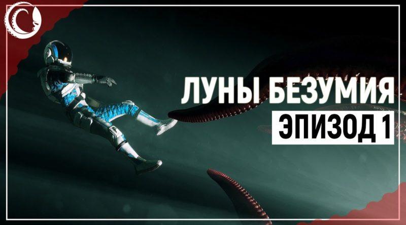 Лавкрафт в космосе! Наконец-то годный НФ-хоррор! | Moons of Madness [Эпизод 1]