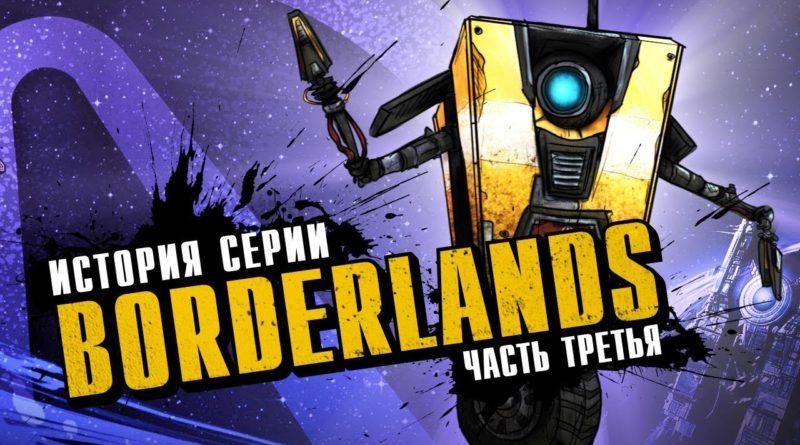 История серии Borderlands. Выпуск 3: Borderlands в чужих руках