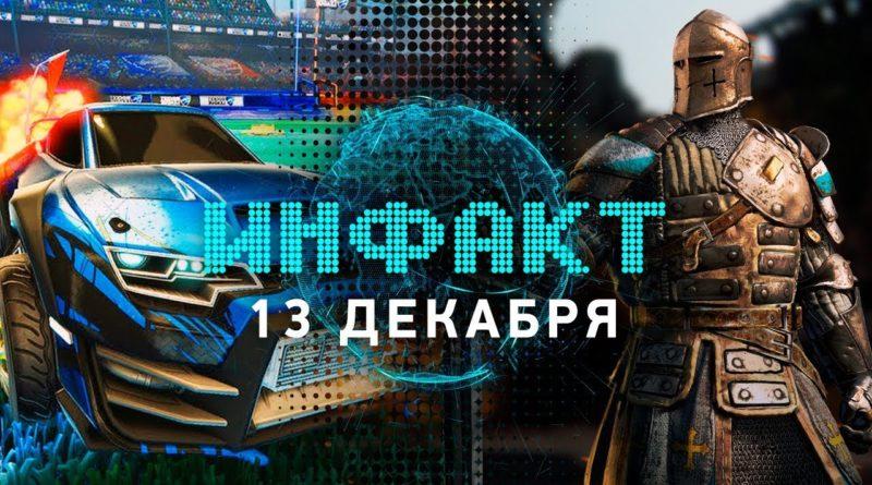 «Королевская битва» в Forza Horizon 4, Rust против мышек, Command & Conquer Remaster, Rocket League…