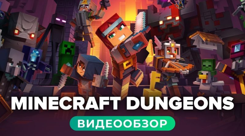 Обзор игры Minecraft Dungeons