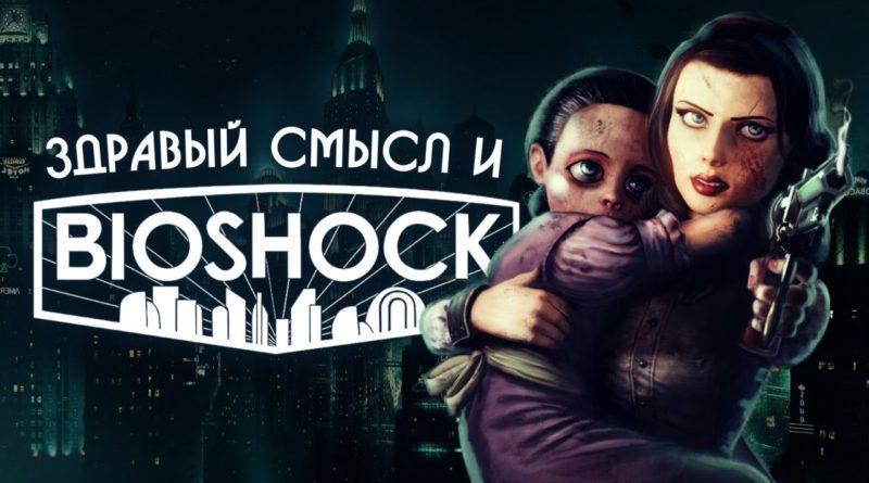 Здравый смысл и BioShock