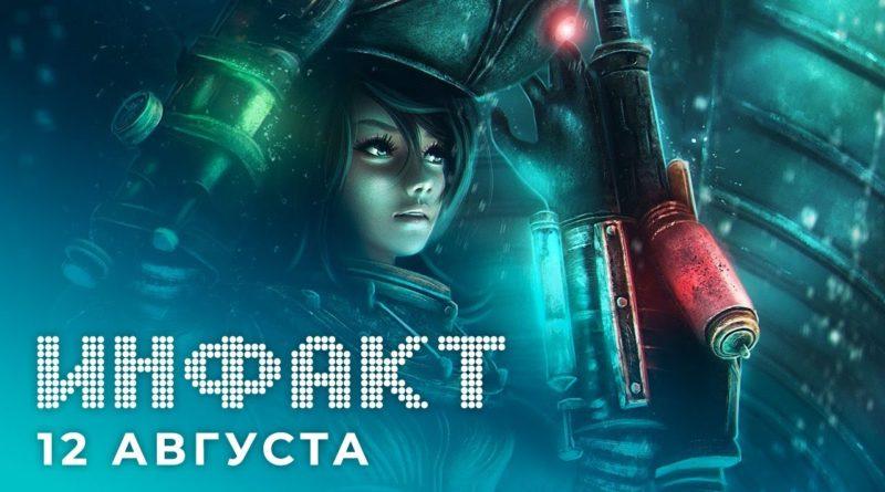 Новая BioShock, перенос Bloodlines 2 и DiRT 5, отмена GoldenEye 25, фестиваль игр от 3D Realms…