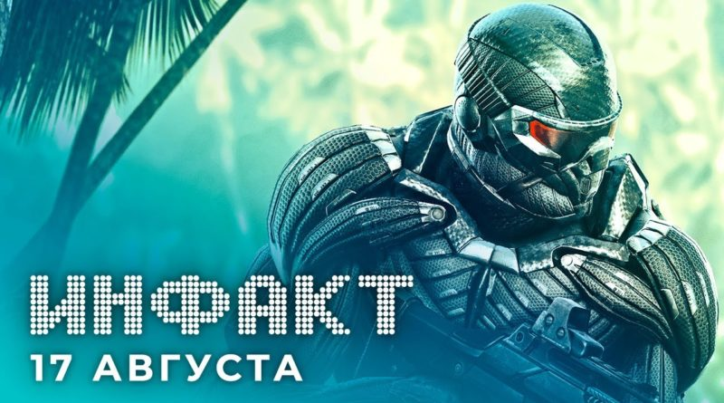 Need For Speed: Hot Pursuit Remastered, Crysis Remastered на PC, 6-й сезон Apex Legends…