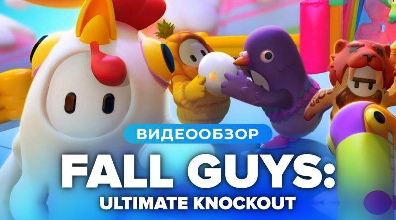 Обзор игры Fall Guys: Ultimate Knockout