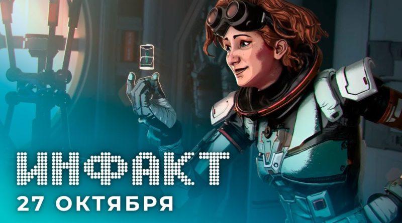 Потери Cyberpunk 2077, Portal Reloaded, усы Марка Уолберга, новый герой Apex Legends…