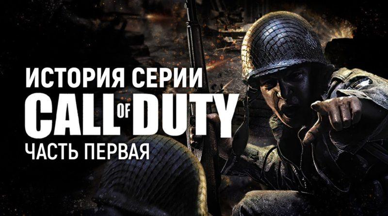История серии Call of Duty. Часть 1