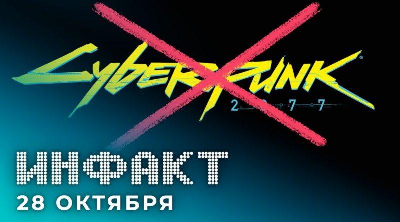 Cyberpunk 2077 перенесли, Хэллоуин в R6 Siege, распродажа в GOG.com, сериал по Assassin's Creed…
