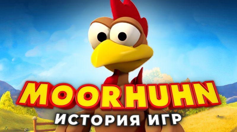 Moorhuhn: от безумной курицы до похотливого барана