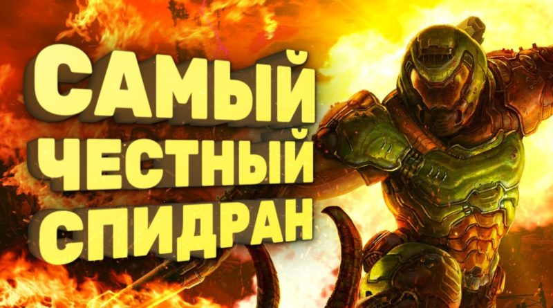 Как честно пройти Doom Eternal за час [Спидран в деталях]