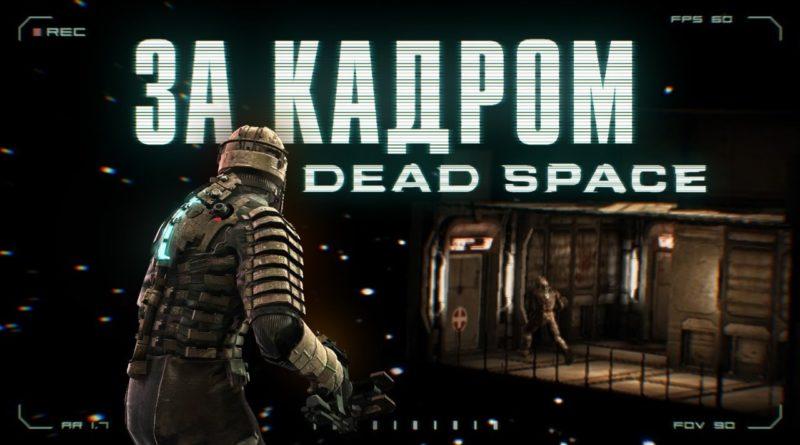Все секреты Dead Space за кадром