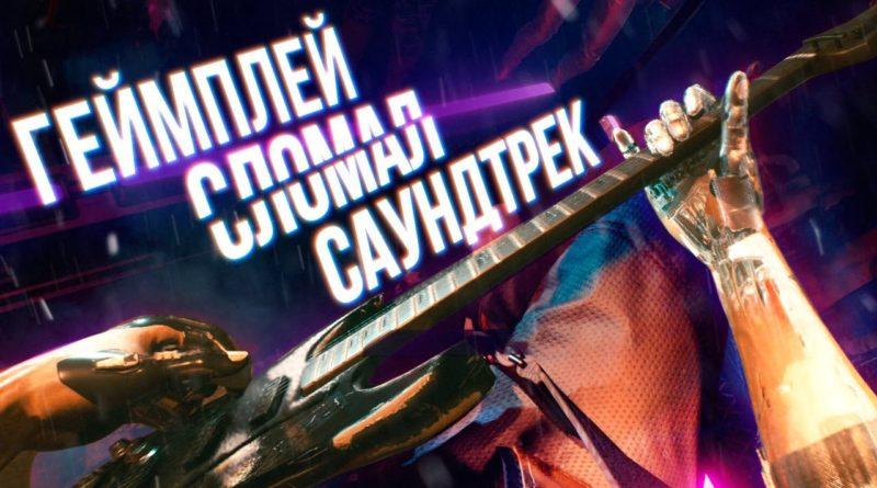 Что не так с саундтреком Cyberpunk 2077